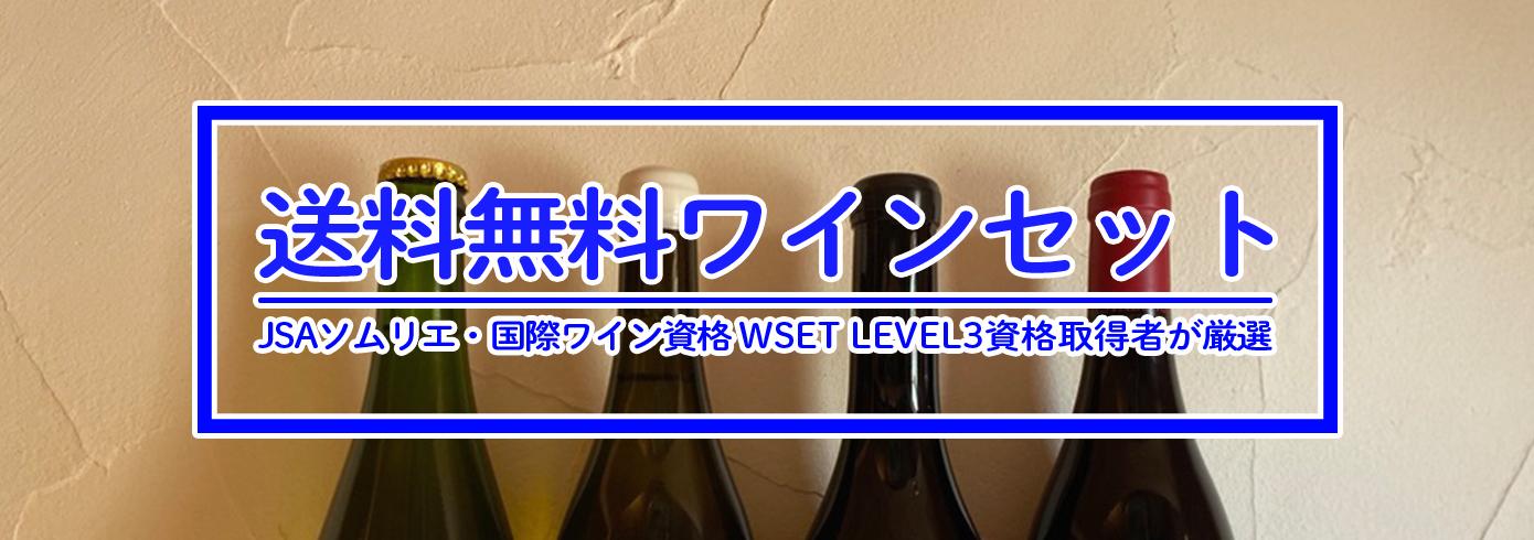 送料無料ワインセット   JSAソムリエ・国際ワイン資格WEST LEBEL3資格取得者が厳選
